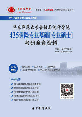 [3D电子书]圣才学习网·2015年华东师范大学金融与统计学院435保险专业基础[专业硕士]考研全套资料(仅适用PC阅读)