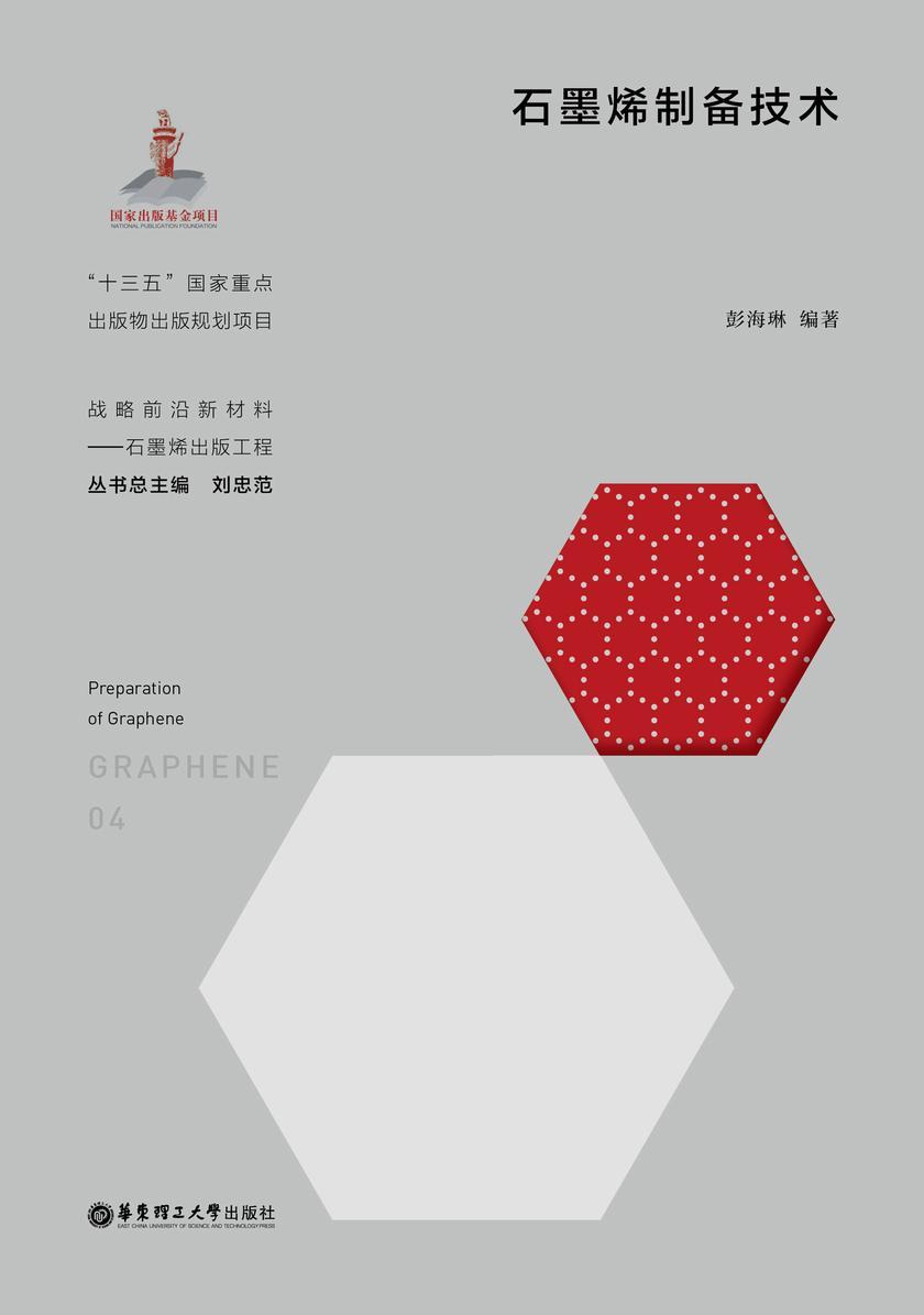 石墨烯制备技术