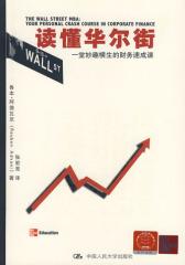 读懂华尔街:一堂妙趣横生的财务速成课(试读本)