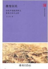 激变良民:传统中国城市群众集体行动之分析(仅适用PC阅读)