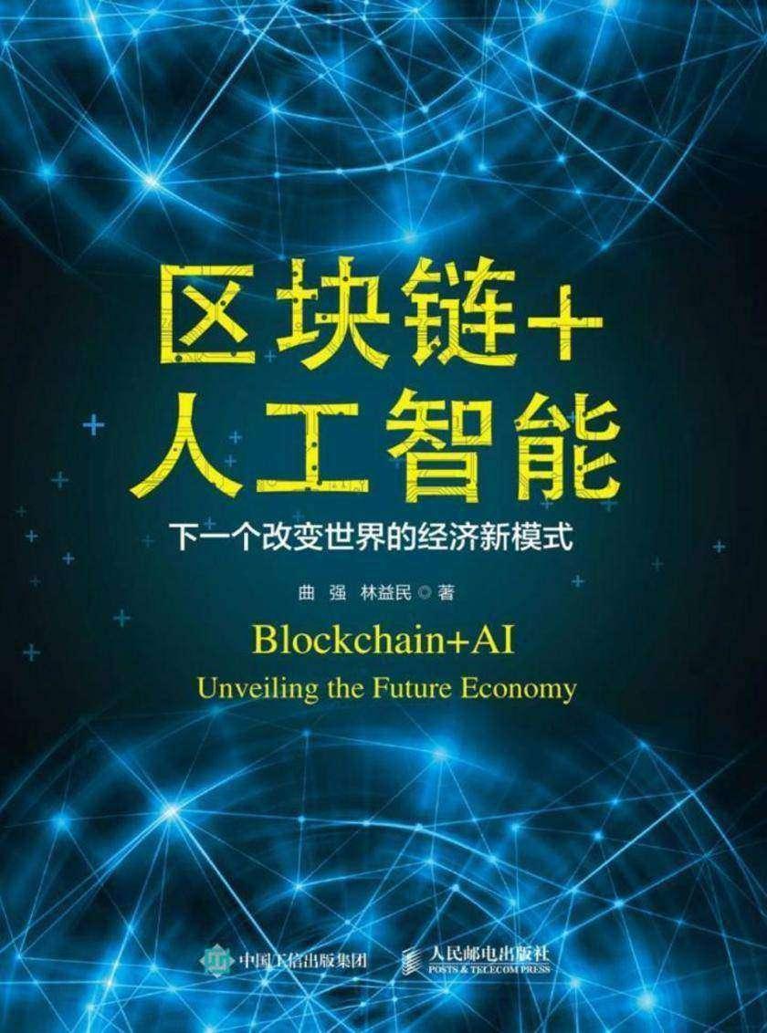 区块链+人工智能:下一个改变世界的经济新模式