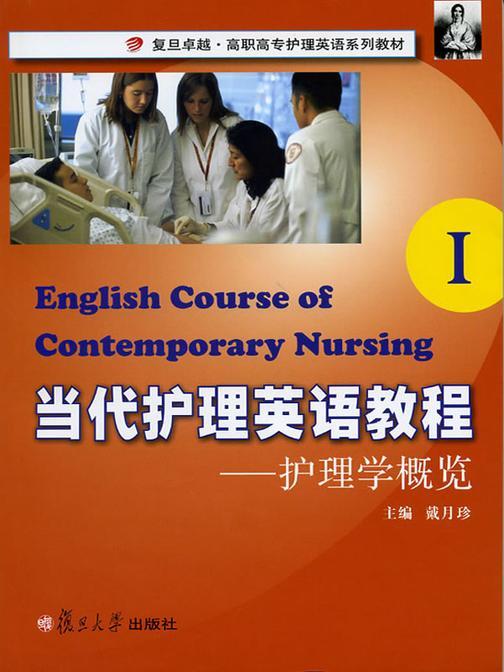 当代护理英语教程Ⅰ——护理学概览