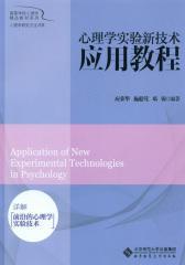 心理学实验新技术应用教程