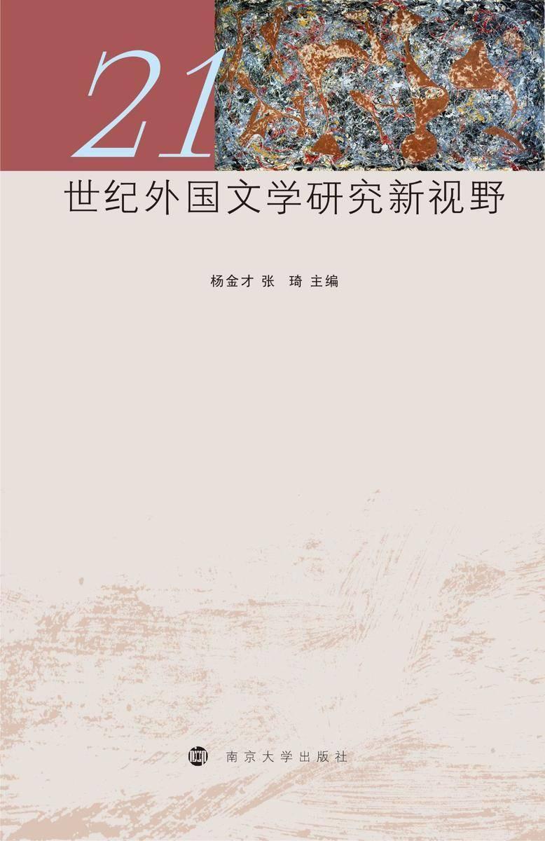 21世纪外国文学研究新视野