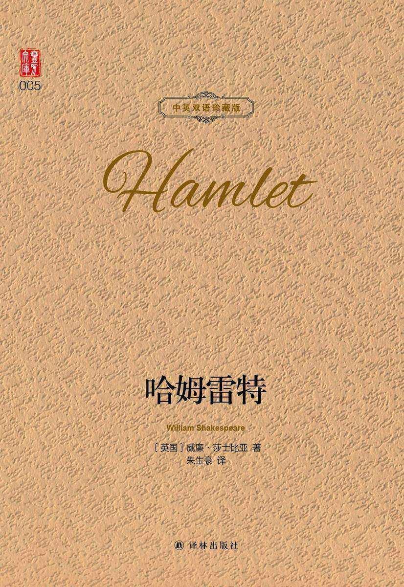 哈姆雷特(中英双语珍藏版)