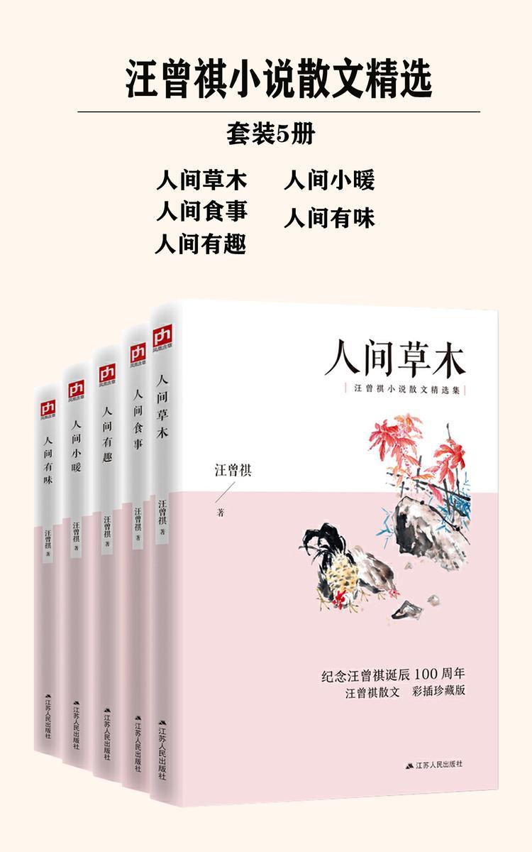 汪曾祺小说散文精选(套装5册)(全彩插图珍藏版)