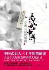 离婚中年:中国式男人三十年的情欲史(试读本)