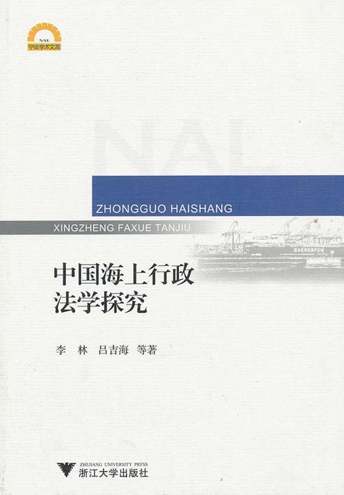 中国海上行政法学探究