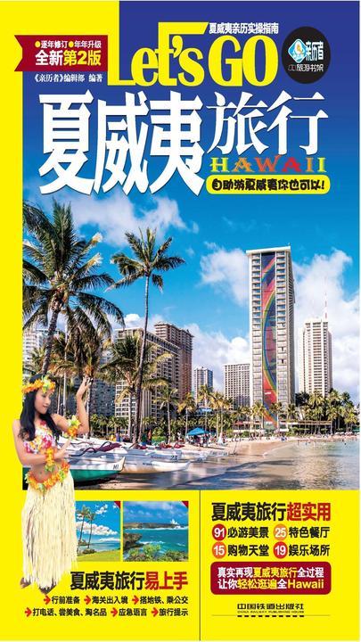 夏威夷旅行Let's Go(第2版)