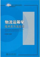 物流运筹学:技术及方法应用(仅适用PC阅读)