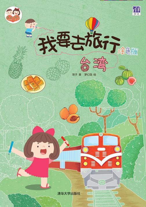 我要去旅行(涂色版):台湾