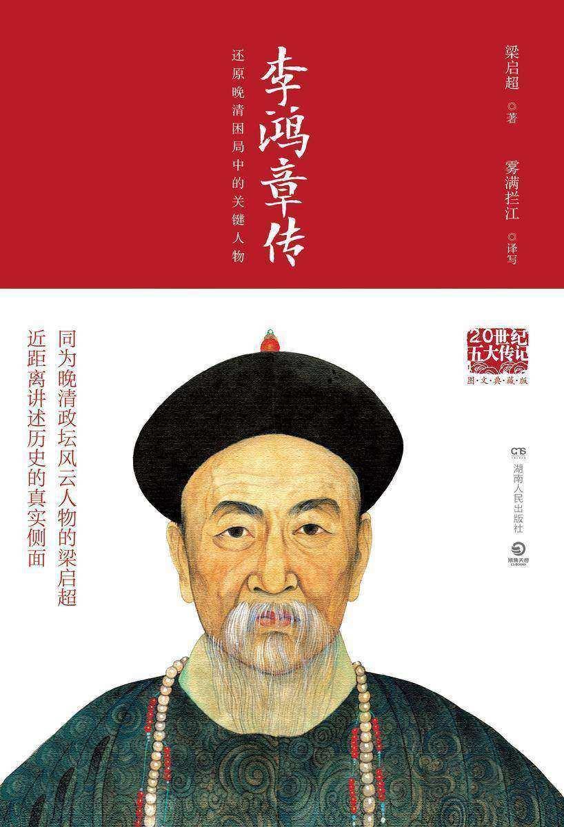 李鸿章传(图文典藏版)