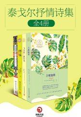 泰戈尔抒情诗集(全4册)