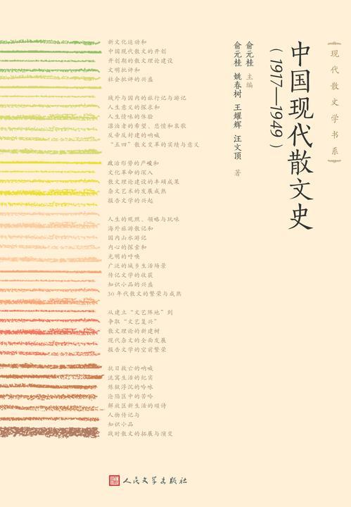 中国现代散文史:1917—1949