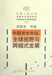 中国资本市场:全球视野与跨越式发展(仅适用PC阅读)