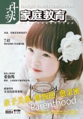 丹秋家庭教育2015年6月总第28期(电子杂志)