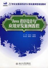 Java程序设计与应用开发案例教程