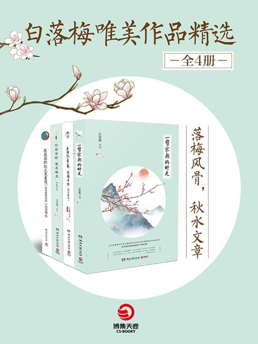 白落梅唯美作品精选(全4册)