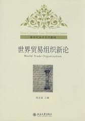世界贸易组织新论