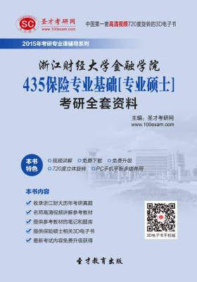 [3D电子书]圣才学习网·2015年浙江财经大学金融学院435保险专业基础[专业硕士]考研全套资料(仅适用PC阅读)