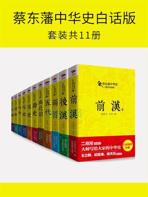 蔡东藩中华史白话版(套装共11册)