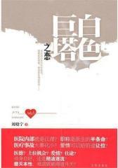 白色巨塔之恋(试读本)
