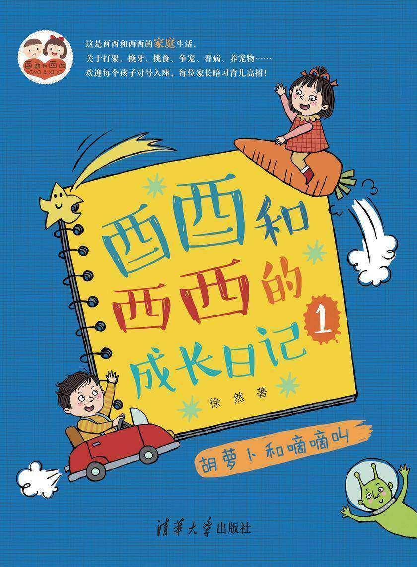酉酉和西西的成长日记(1):胡萝卜和嘀嘀叫