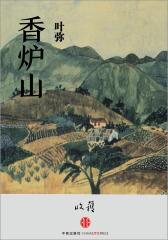 香炉山(收获文丛)(电子杂志)