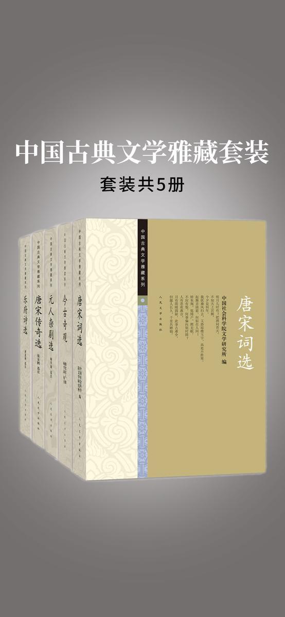 中国古典文学雅藏套装:全五册