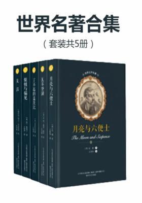 月亮与六便士+了不起的盖茨比+复活+瓦尔登湖+傲慢与偏见 世界名著合集(套装共5册)