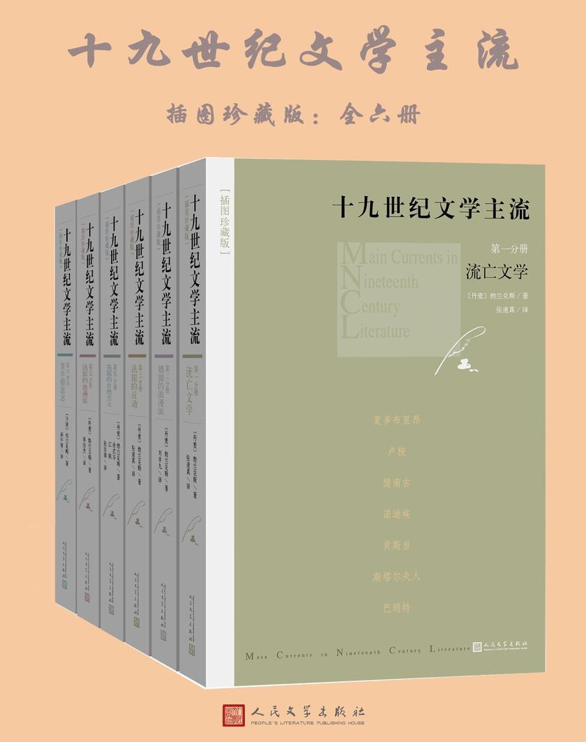 十九世纪文学主流套装:插图珍藏版:全6册