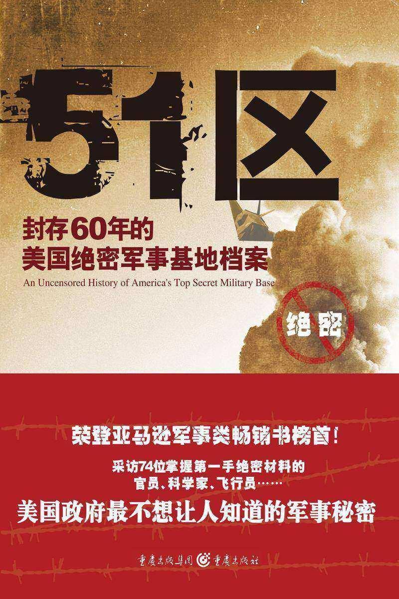 51区:封存60年的美国绝密军事基地档案