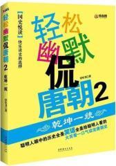 轻松幽默侃唐朝2:乾坤一统(试读本)