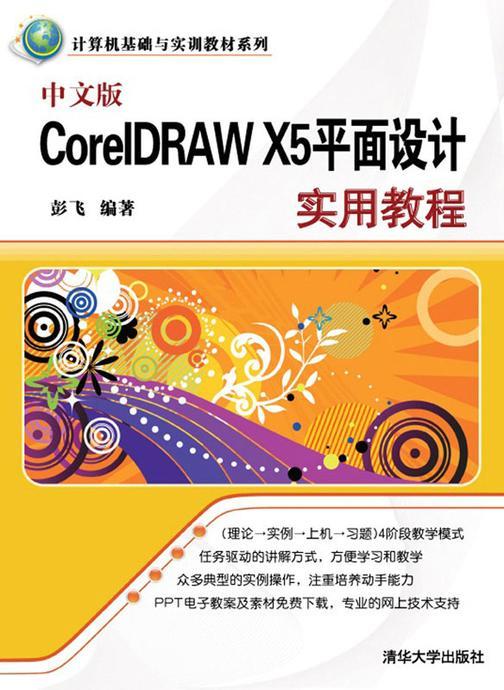 中文版CorelDRAW  X5平面设计实用教程