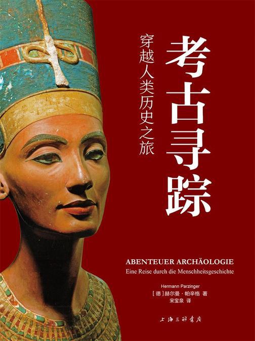 考古寻踪:穿越人类历史之旅