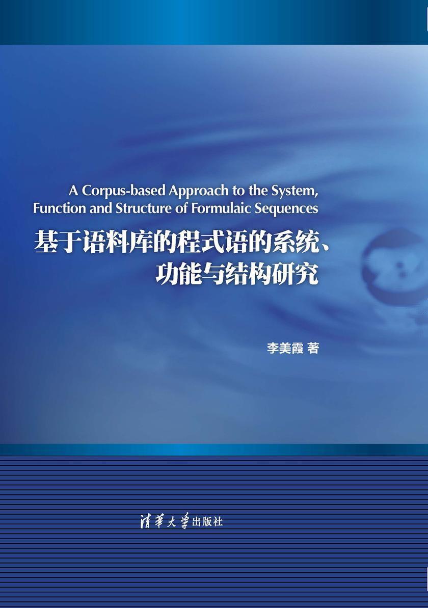 基于语料库的程式语的系统、功能与结构研究