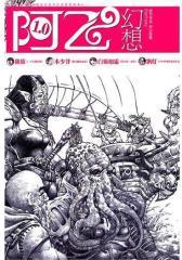阿飞幻想(第四辑)(试读本)