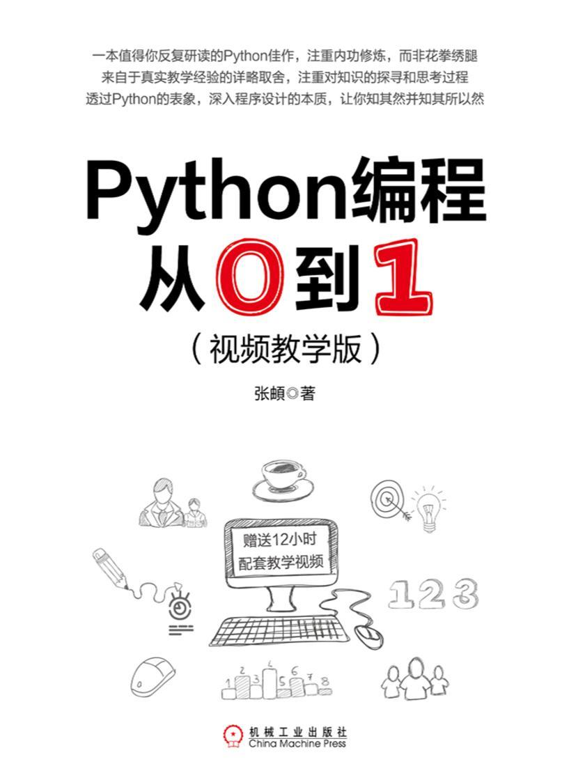 Python编程从0到1:视频教学版