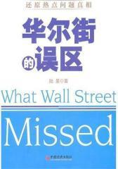 华尔街的误区(试读本)