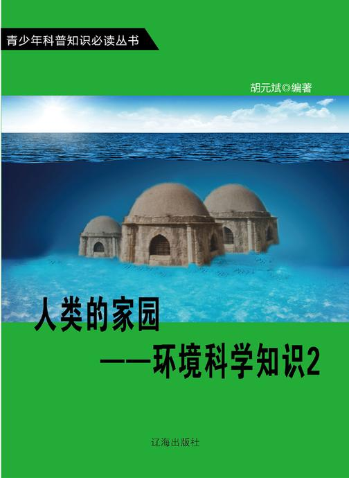 人类的家园——环境科学知识2