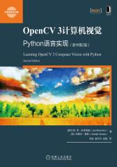 OpenCV 3计算机视觉:Python语言实现(第2版)