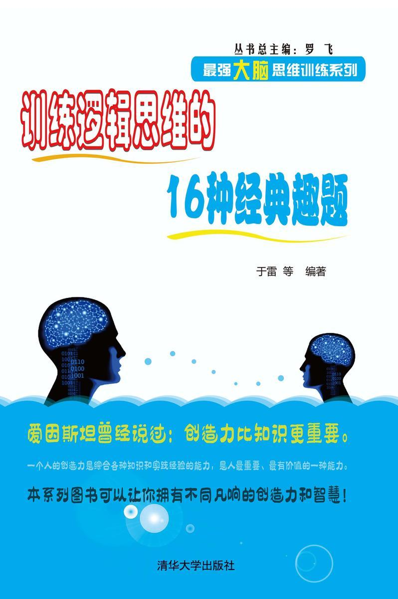 训练逻辑思维的16种经典趣题