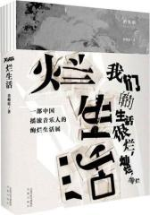 烂生活(试读本)