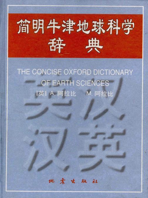 简明牛津地球科学辞典