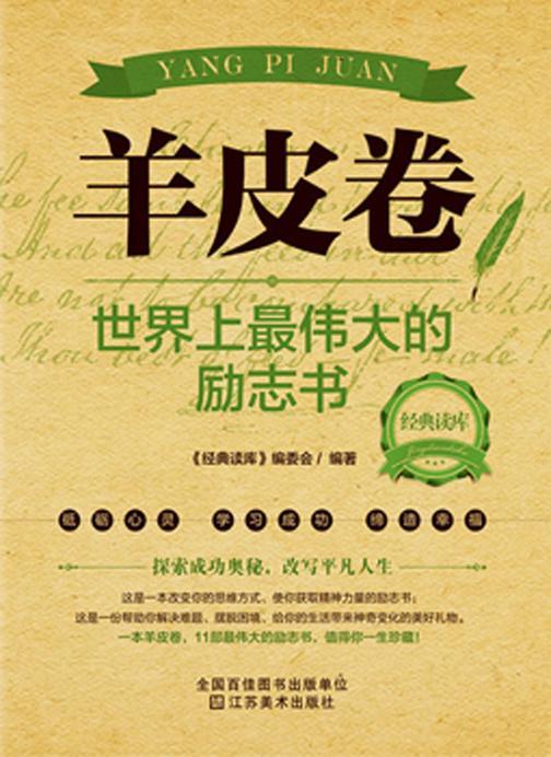 羊皮卷:世界上最伟大的励志书