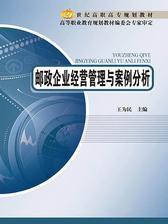 邮政企业经营管理与案例分析
