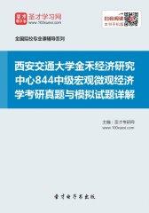 2018年西安交通大学金禾经济研究中心844中级宏观微观经济学考研真题与模拟试题详解