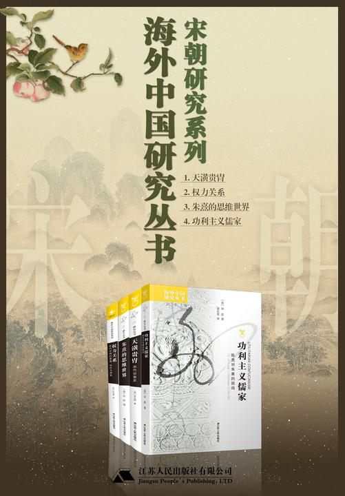 海外中国研究宋朝篇(4册)