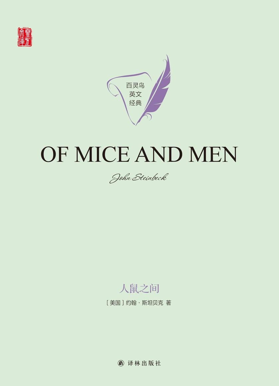 人鼠之间 Of Mice and Men(壹力文库 百灵鸟英文经典)