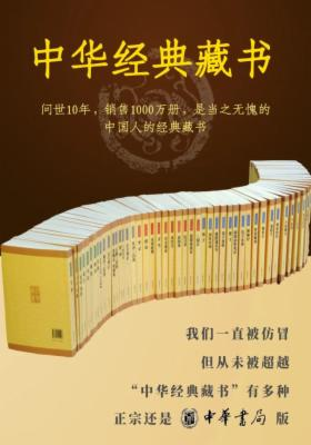 中华经典藏书(升级版) 中华书局出品